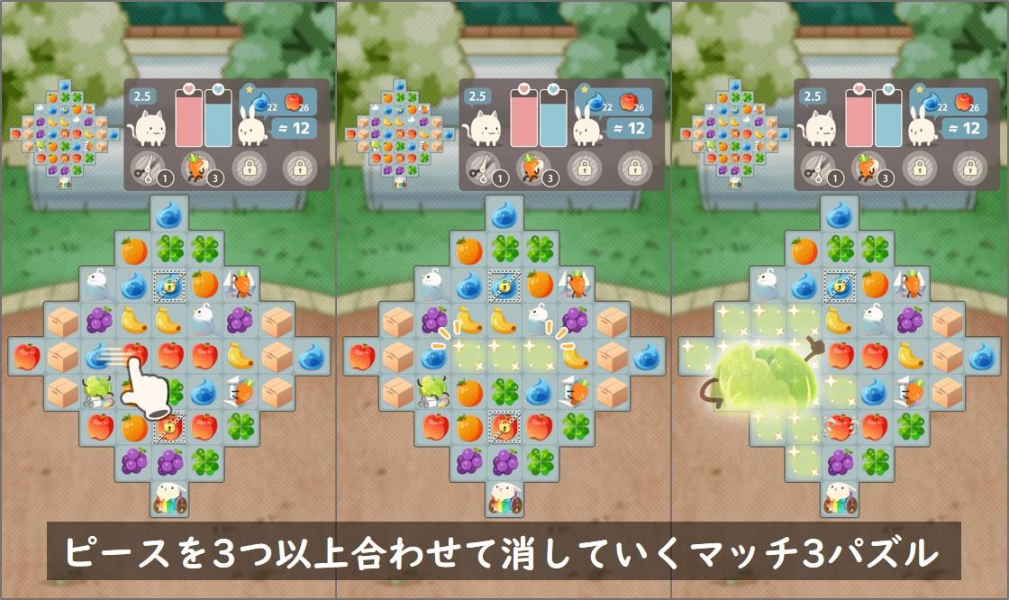 うさぎLIFE:マッチ3パズル