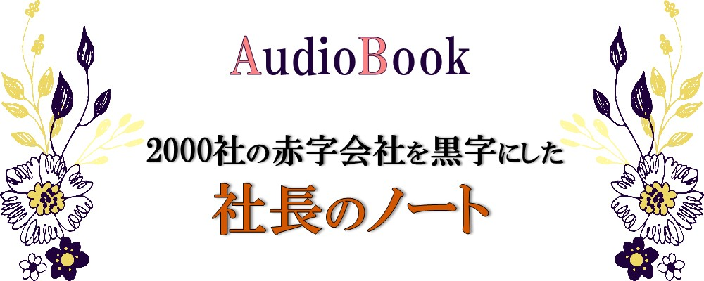 【2000社の赤字会社を黒字にした 社長のノート】のオーディオブック制作を担当致しました