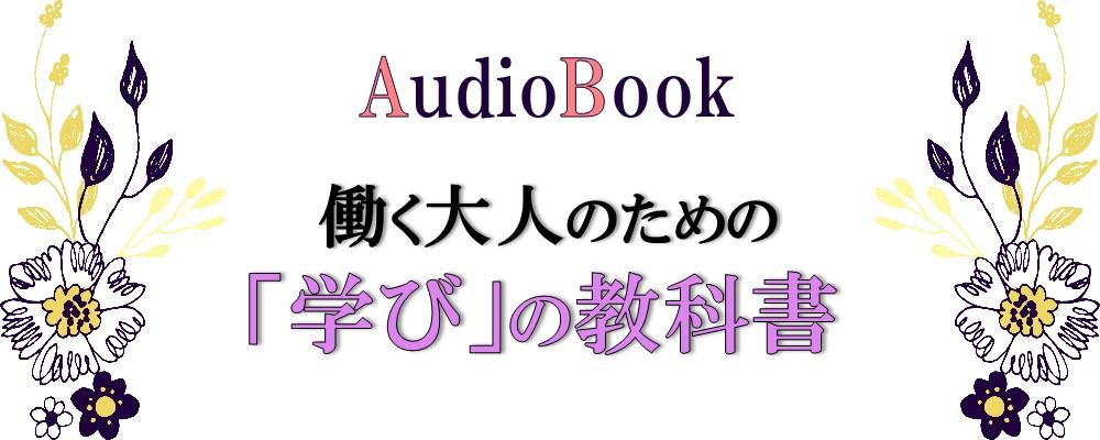 【働く大人のための「学び」の教科書】のオーディオブック制作を担当致しました
