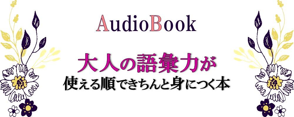 【大人の語彙力が使える順できちんと身につく本】のオーディオブック制作を担当致しました