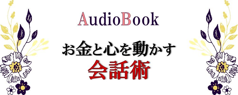 【お金と心を動かす会話術】のオーディオブック制作を担当致しました