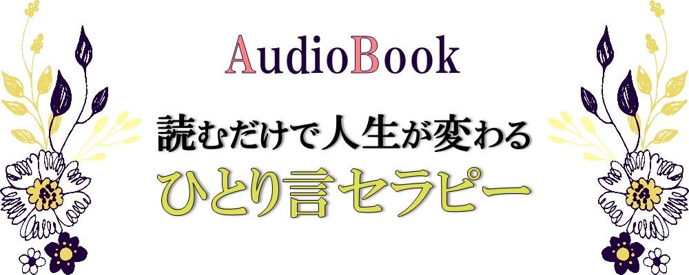 【読むだけで人生が変わる ひとり言セラピー】のオーディオブック制作を担当致しました
