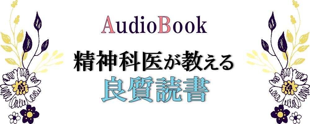 【精神科医が教える 良質読書】のオーディオブック制作を担当致しました
