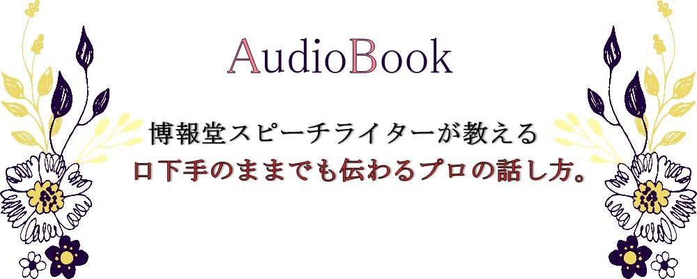 【博報堂スピーチライターが教える 口下手のままでも伝わるプロの話し方】のオーディオブック制作を担当致しました