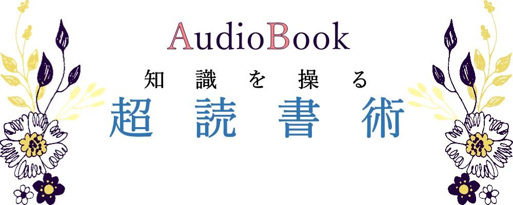 【知識を操る超読書術】のオーディオブック制作を担当致しました