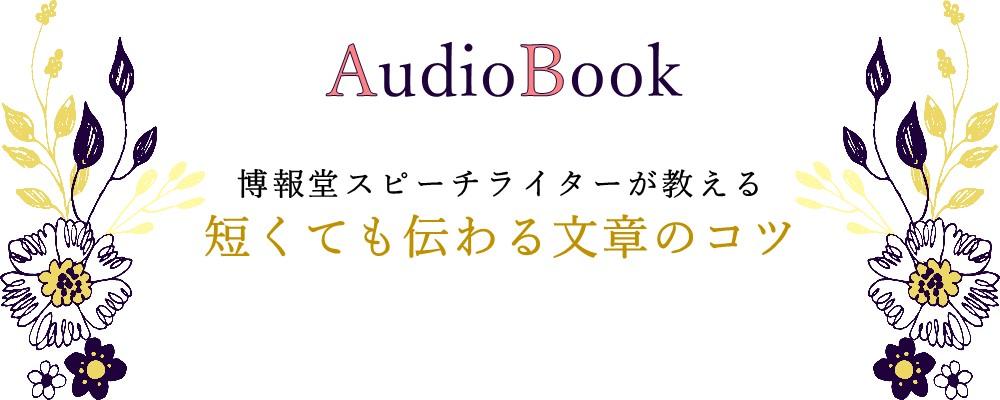 【博報堂スピーチライターが教える 短くても伝わる文章のコツ】のオーディオブック制作を担当致しました