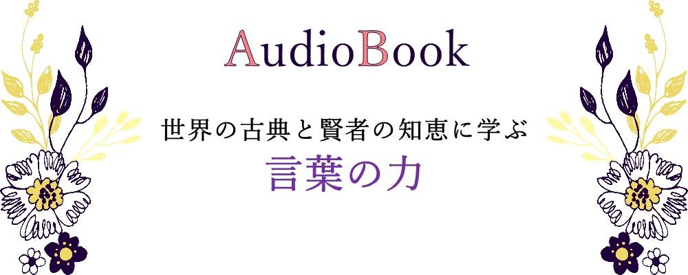 【世界の古典と賢者の知恵に学ぶ言葉の力】のオーディオブック制作を担当致しました