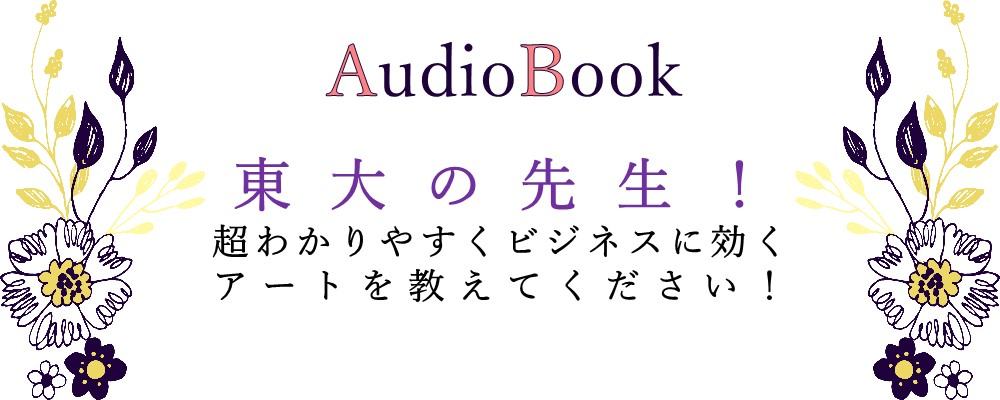 【東大の先生! 超わかりやすくビジネスに効くアートを教えてください!】のオーディオブック制作を担当致しました