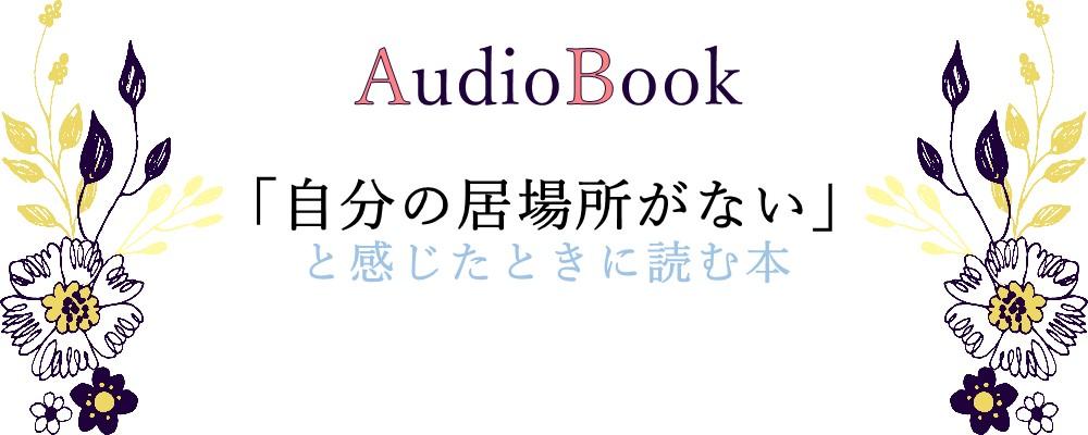 【「自分の居場所がない」と感じたときに読む本】のオーディオブック制作を担当致しました