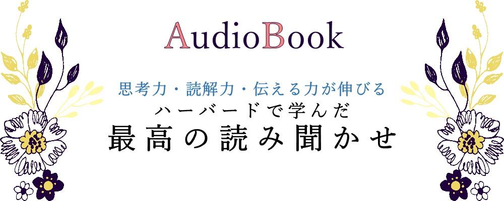【思考力・読解力・伝える力が伸びるハーバードで学んだ最高の読み聞かせ】のオーディオブック制作を担当致しました