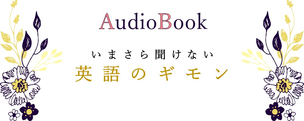 【いまさら聞けない英語のギモン】のオーディオブック制作を担当致しました