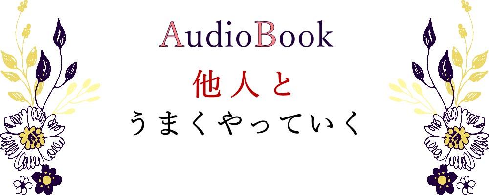 【他人とうまくやっていく】のオーディオブック制作を担当致しました