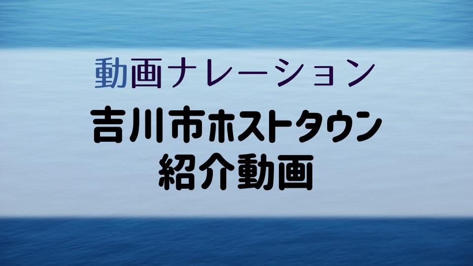 【吉川市ホストタウン紹介動画】の音声収録を行いました
