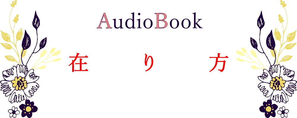 【在り方】のオーディオブック制作を担当致しました