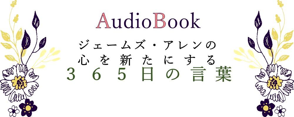 【ジェームズ・アレンの心を新たにする365日の言葉】のオーディオブック制作を担当致しました