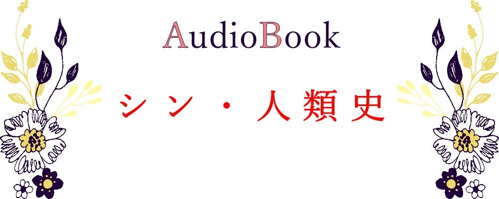 【シン・人類史】のオーディオブック制作を担当致しました