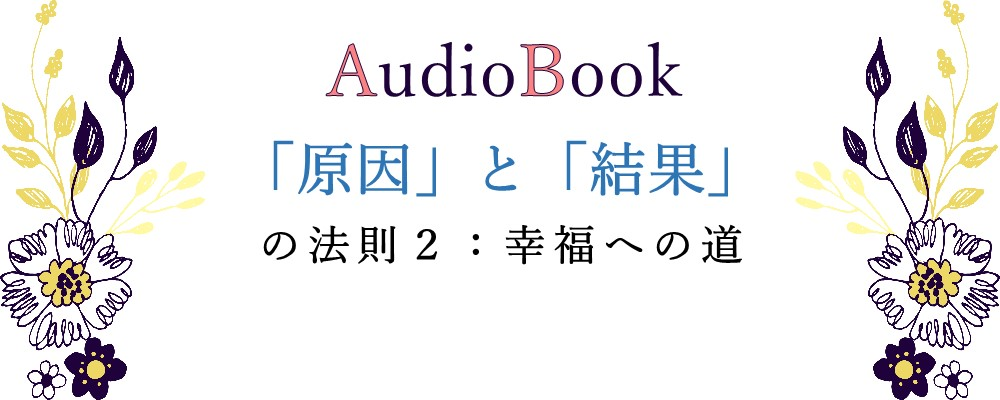 【「原因」と「結果」の法則2 幸福への道】のオーディオブック制作を担当致しました