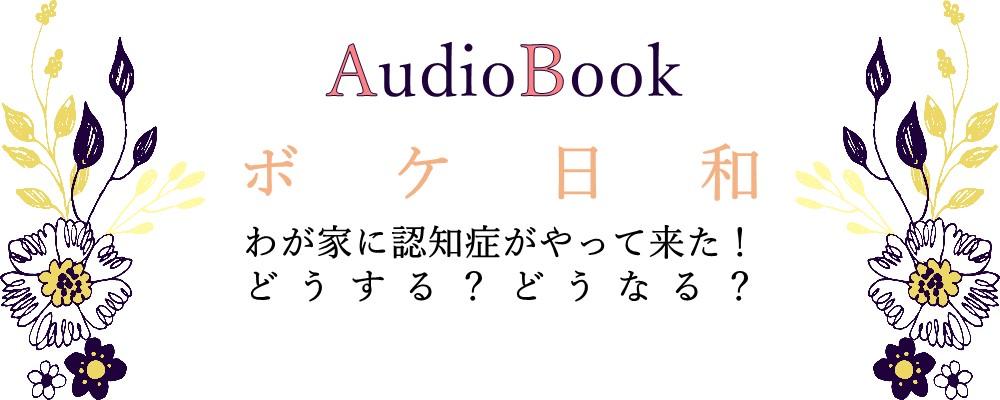 【ボケ日和】のオーディオブック制作を担当致しました